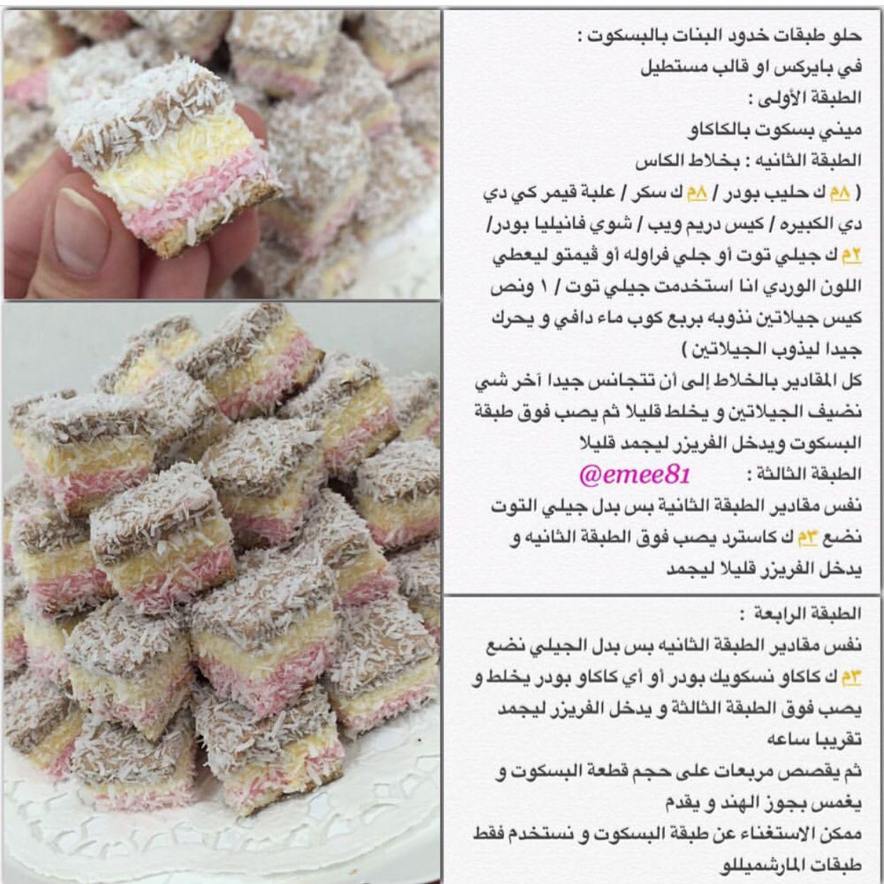 حلو خدود البنات بالبسكوت Arabic Food Food And Drink Cooking