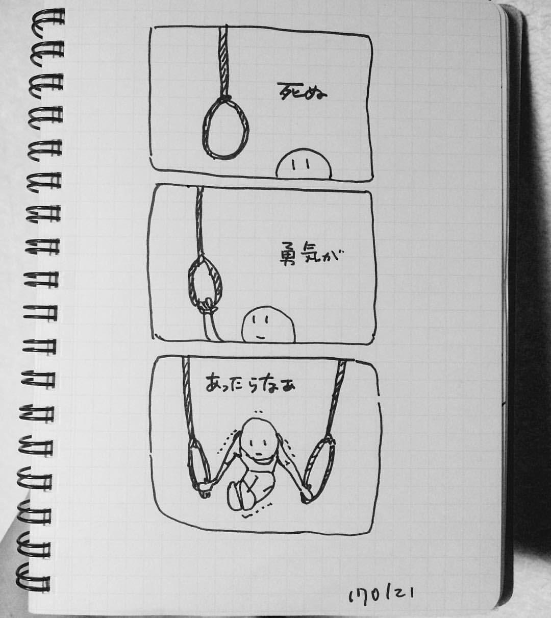死ぬ 勇気が あったらなあ #イラスト #illustration #絵 #art #artwork ...