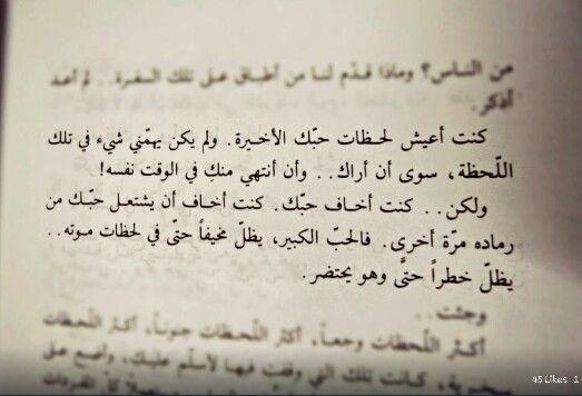 اللحظات الاخيرة Quotations Arabic Words Words