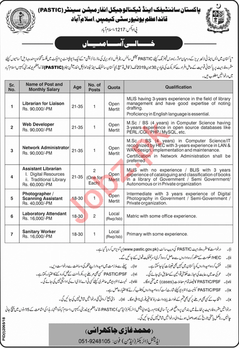 PASTIC National Center Jobs 2018 For Islamabad - PaperPk
