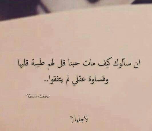 تسالت في حنان عن حبنا كيف كان Words Quotes Love Quotes Wallpaper True Quotes