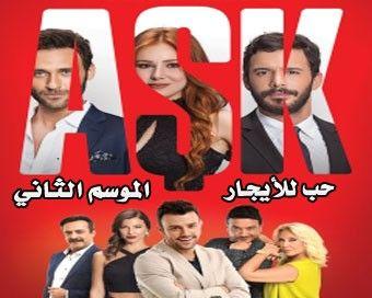 Description Voir En Ligne Tous Les épisodes De La Série Turque Hob Lilijar Motarjam Avec Sous Titrage En Arabe épisode Turkish Film Romance Movies Tv Series