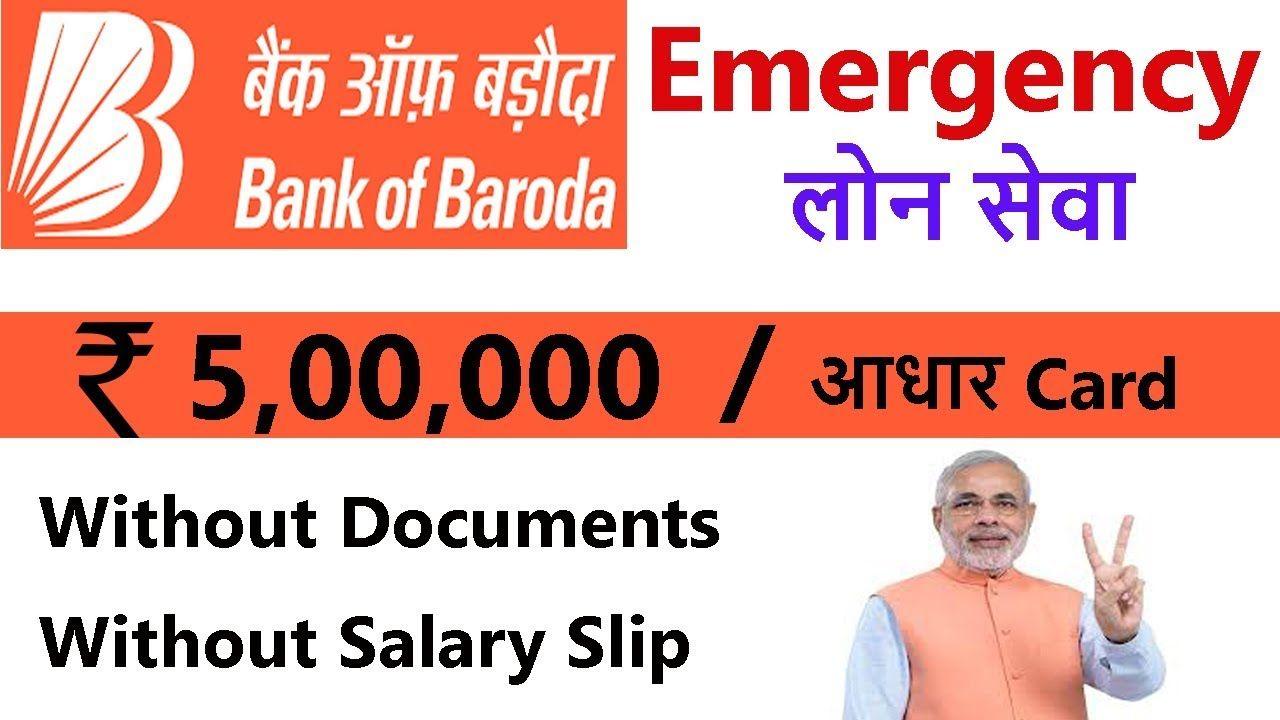 Pin On How To Bank Of Baroda Loan Apply