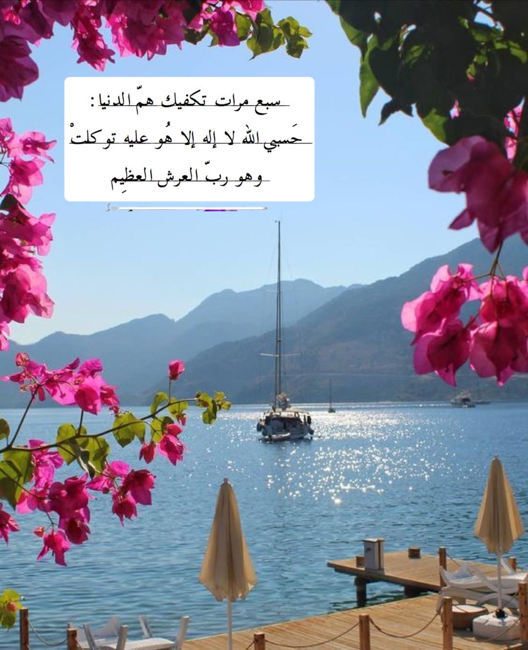 اذكار الصباح Islam Quran Light Box Quran