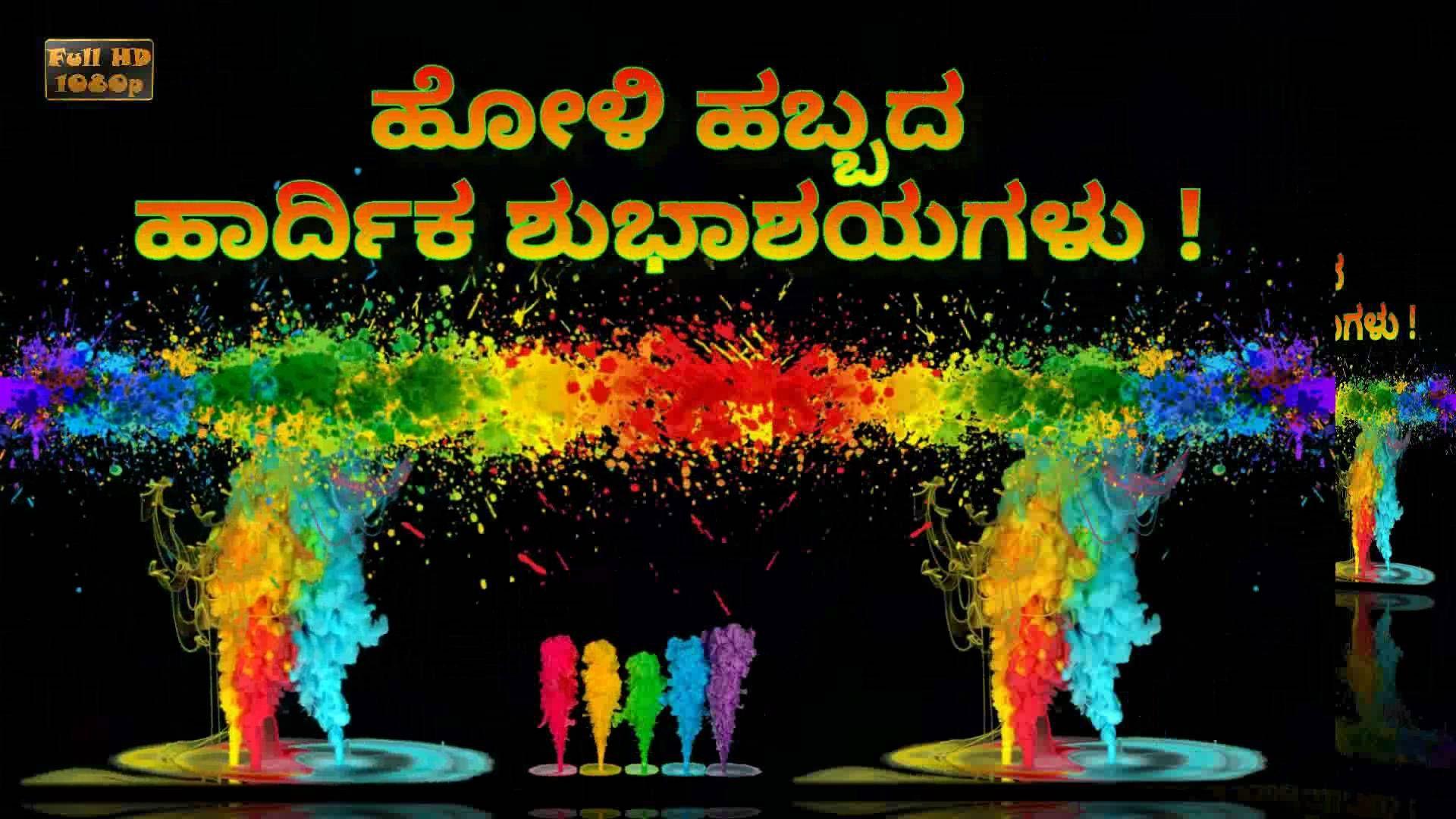 Happy Holi Wishes In Kannada Holi Greetings In Kannada Holi