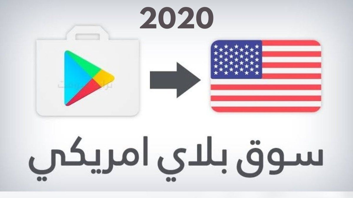 تحميل سوق بلاي امريكي 2020 Google Play Gift Card Google Play Store Mp3 Download App