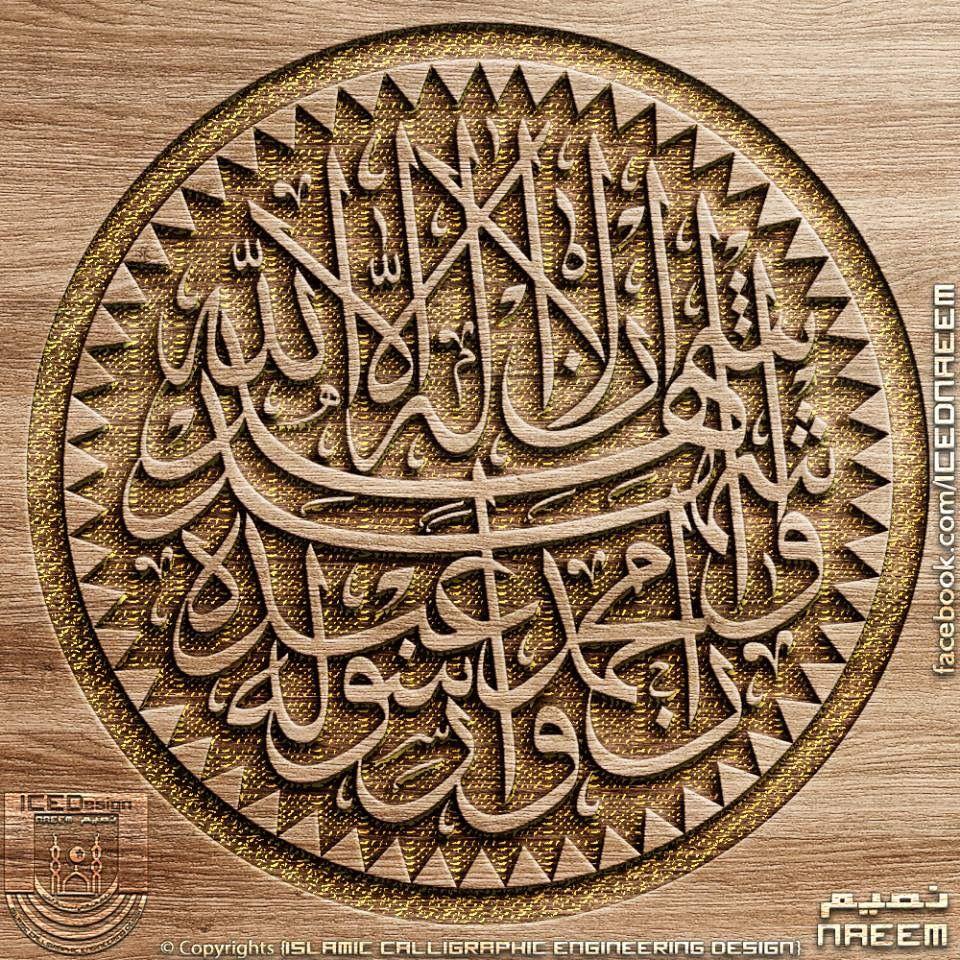 أشهد أن لا اله الا الله وأن محمدا عبده ورسوله Islam Hat Sanati Oymacilik Islami Sanat