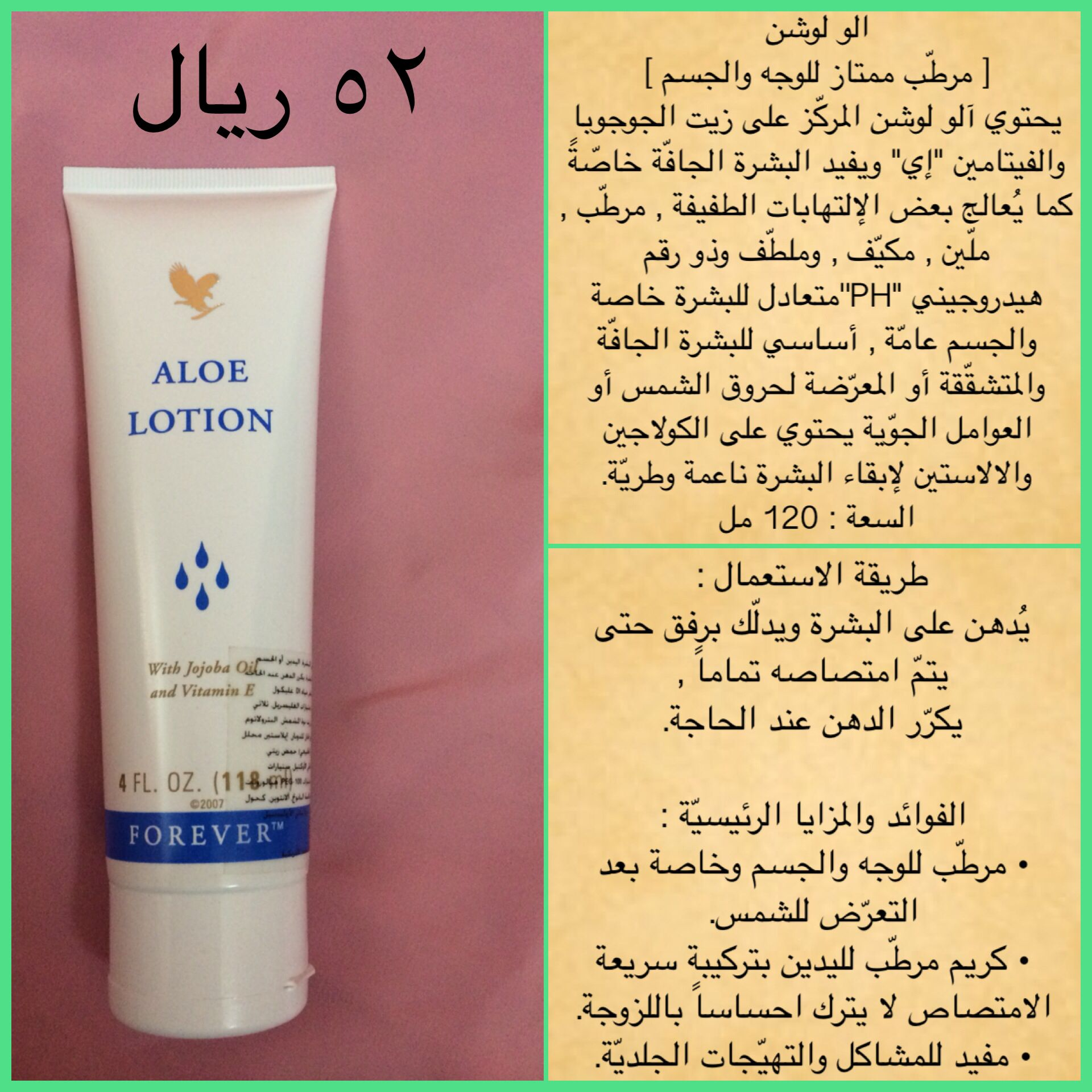 منتجات فور ايفر Forever Products Forever Living Products Forever Mine