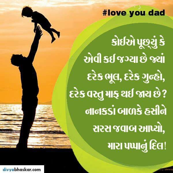 Pin By Kaivalya Desai On Gujarati Quotes Gujarati Quotes Quotes