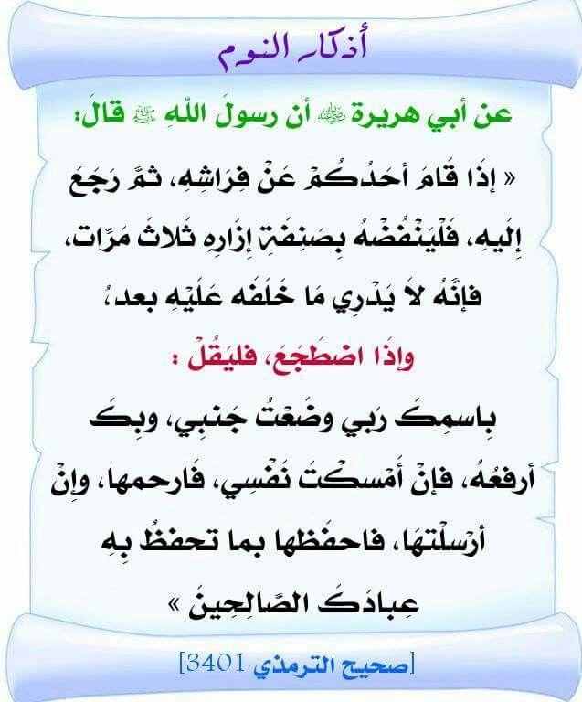 من اذكار النوم Words My Pictures Islam