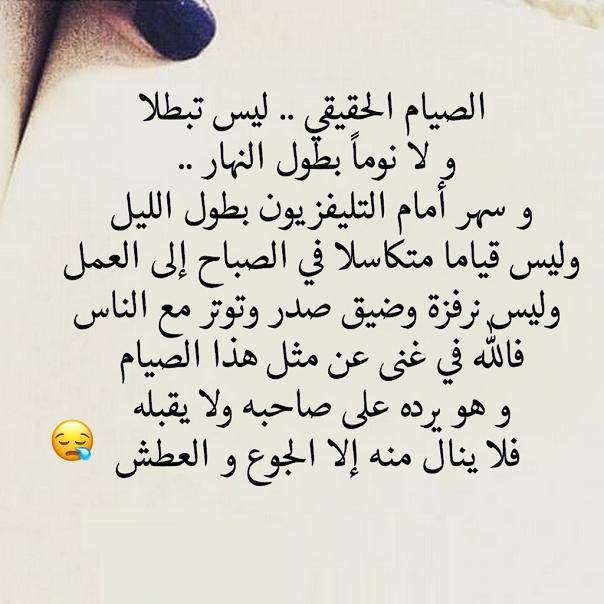 اللهم تقبل صيامي وصيام امة محمد عليه افضل الصلاة والتسليم Quotes Words Ramadan