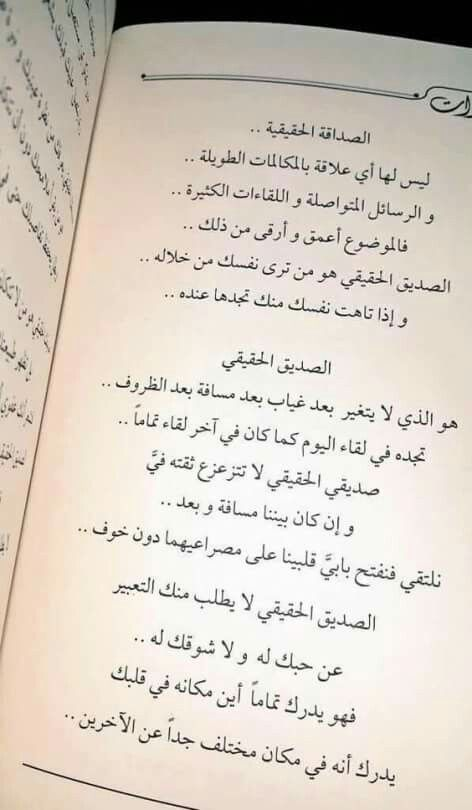 Pin by عبدالكريم محمد on من هنا وهناك | Arabic quotes