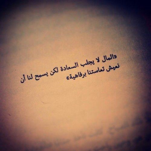 صور حكم عن المال و السعادة Sowarr Com موقع صور أنت في صورة New Words Quotes Arabic Quotes