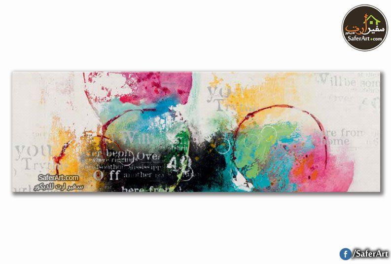 لوحات تجريدي مليئة بالالوان سفير ارت للديكور Abstract Wall Art Art Abstract