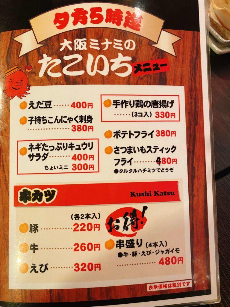 名古屋のグルメ食べ歩き、飲み歩きブログ「うまいものブログ」のをぺです 今回は栄で昼飲み!ということでおすすめの店舗、「たこいち栄店」をご紹介致します たこ焼きとおつまみというシンプルなメニュー構成とかなり早い時間から営業 […]