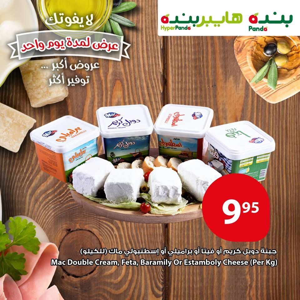 عروض بنده وهايبر بنده السعودية ليوم الأثنين 3 ديسمبر 2018 عرض ليوم واحد فقط عروض اليوم Cheese Cream Panda