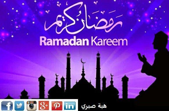 رمضان كريم كل عام وانتم بخير Ramadan Photos Happy Ramadan Mubarak Ramadan Mubarak