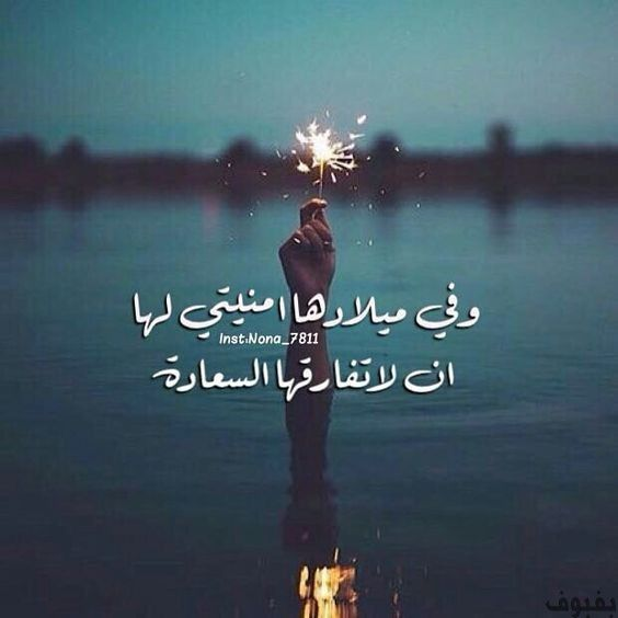 تهنئة عيد ميلاد صديقتي Happy Birthday Quotes Birthday Wishes Quotes Birthday Girl Quotes