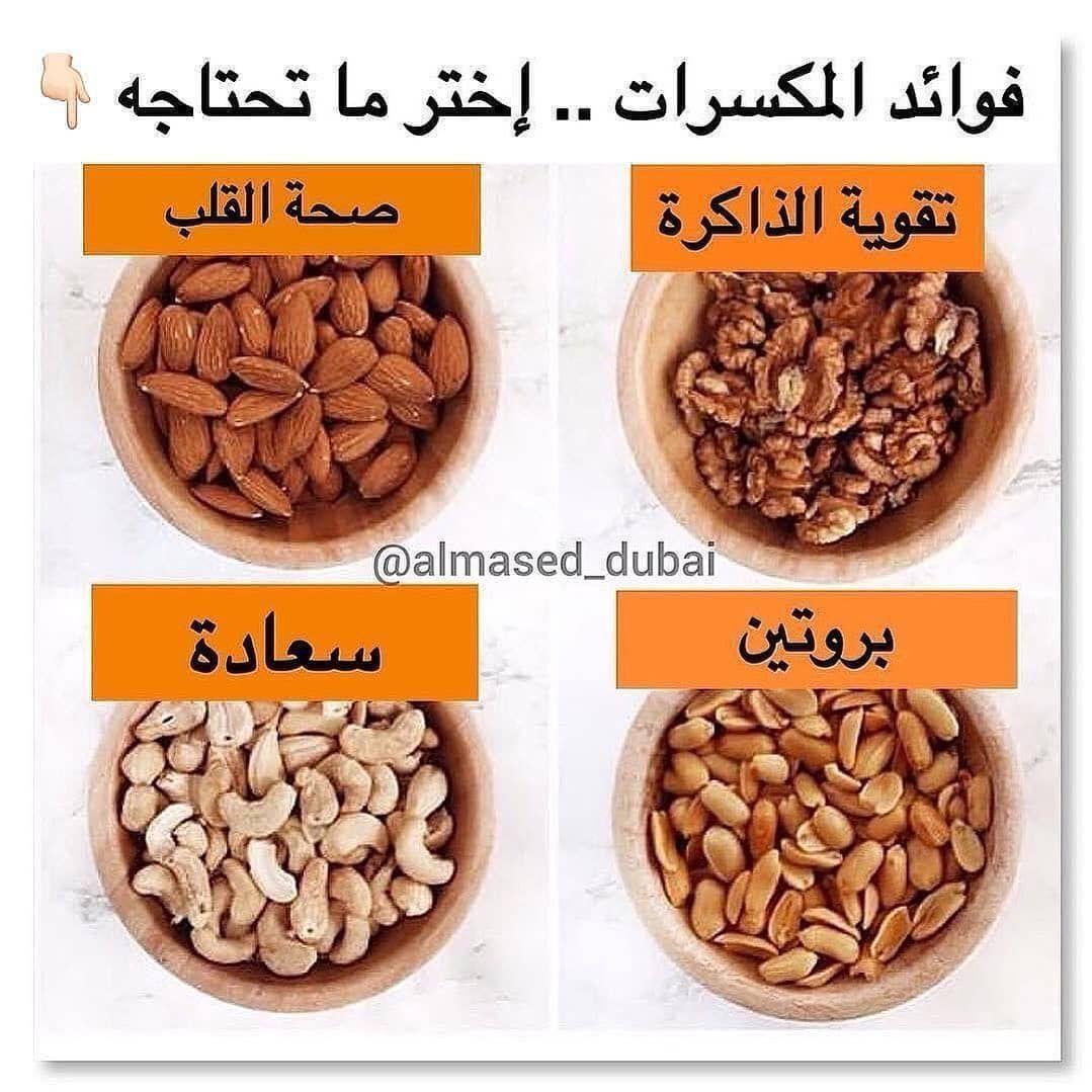 المكسرات غالبا ما تكون مليئة وغنية بالفوائد وذات قيمة غذائية Food Healthy Almased