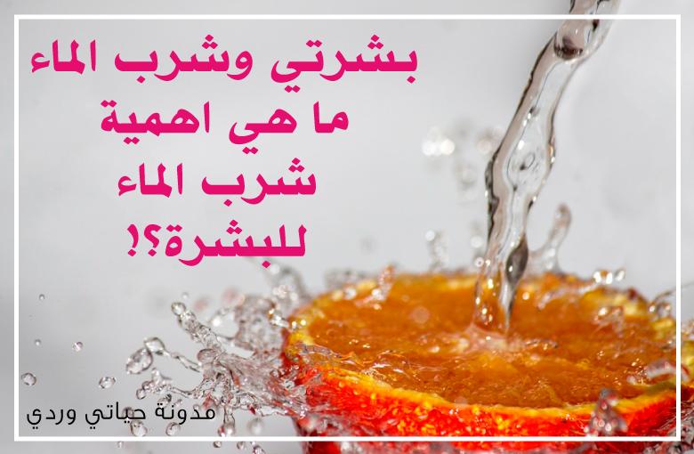 حياتي وردي فوائد شرب الماء للبشرة ومدى اهميتها Food Drinking Water Breakfast