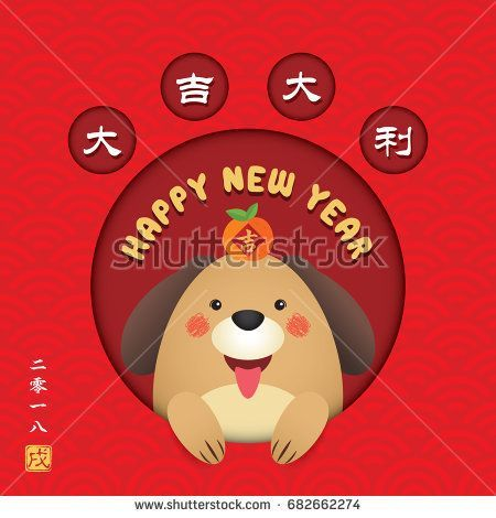 2018 year of dog happy chinese new year greeting card cute cartoon dog with ci
