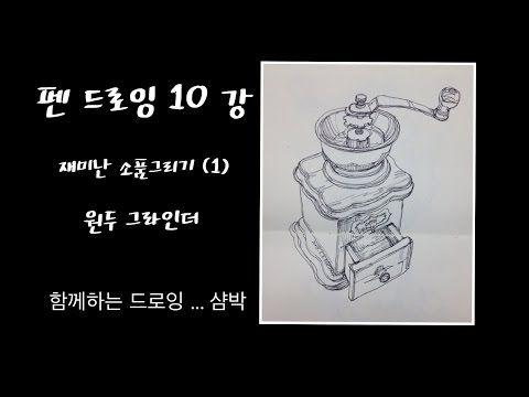 함께하는 드로잉 취미미술 - 펜드로잉 10강 - 원두그라인더 - siampark - YouTube