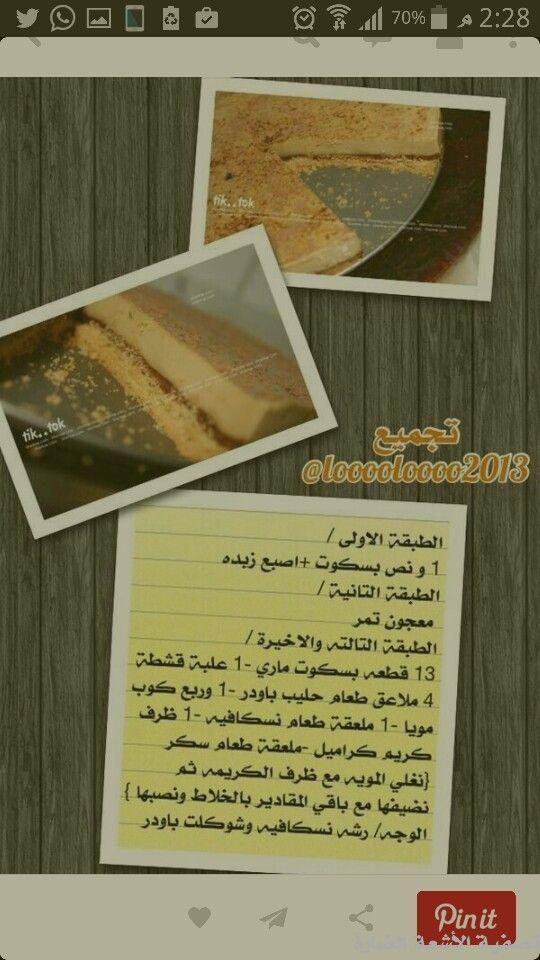 حلى الماري والتمر والكراميل Arabic Kids Cooking Money Clip