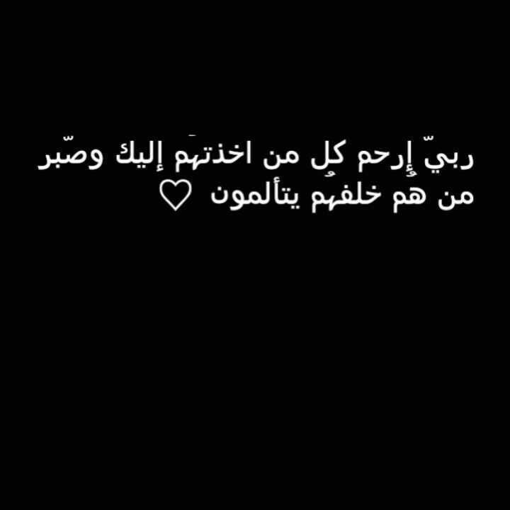 ربي إرحم | ازياء | Arabic english quotes, Quran verses
