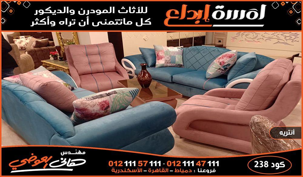 معارض اثاث دمياط Sectional Couch Furniture Room