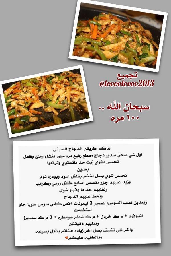 مطبخ تويتر وصفات مصورة Food Culinary Beef