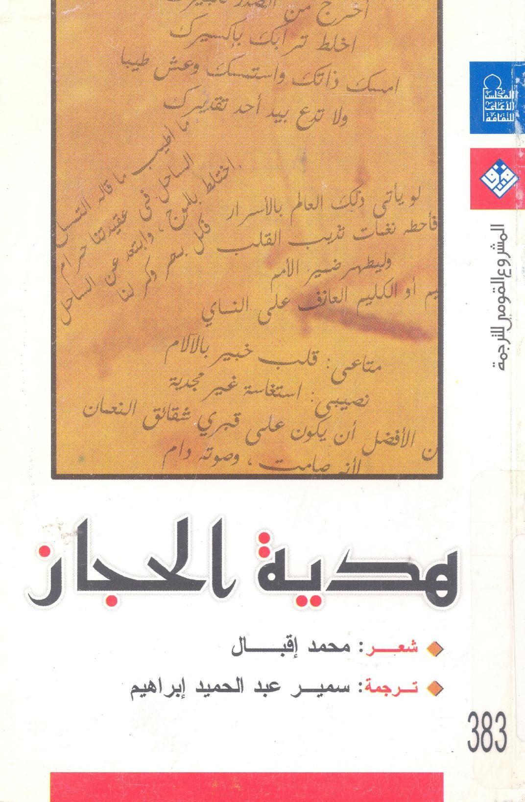 تحميل كتاب سيطرة التافهين pdf