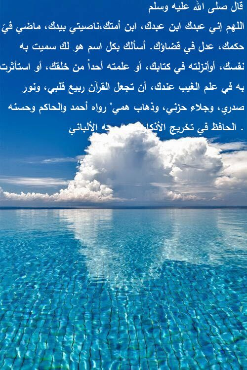 دعاء يبدل الحزن الى فرح Beautiful Beaches Beautiful Places Dream Vacations