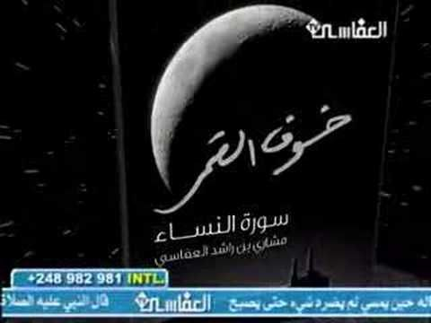 خسوف القمر سورة النساء 1428 هـ مدونة محبي الشيخ مشاري راشد العفاسي Design Pandora Screenshot