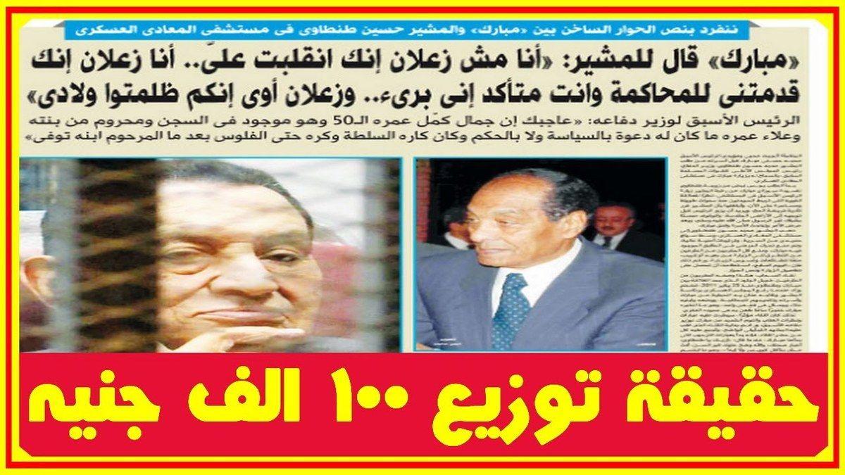 علاء مبارك يرد على خبر توزيع 100 ألف جنيه صدقة على روح حسنى مبارك وسر غضبه من طنطاوى أخبار النجوم تعرف على التفاصيل بالفيديو ال Baseball Cards Playbill Cards