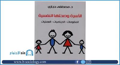 الأسرة وصحتها النفسية المقومات الديناميات العمليات Pdf Novelty Sign Signs Sociology