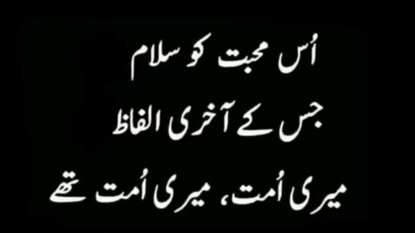 Pin by Khushi S on Urdu quotes | Urdu quotes, Quotes, Arabic