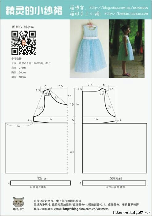 Patrón simple de vestido de niños / Patrones sencillos / SECOND ...