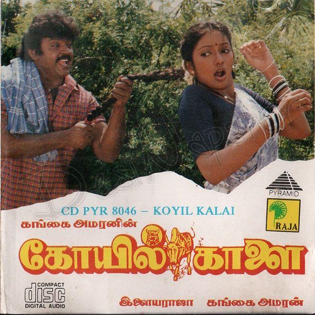 Koyil Kaalai 1993 Ilayaraja Tamil Flac Songs Audio Songs Songs Music Songs