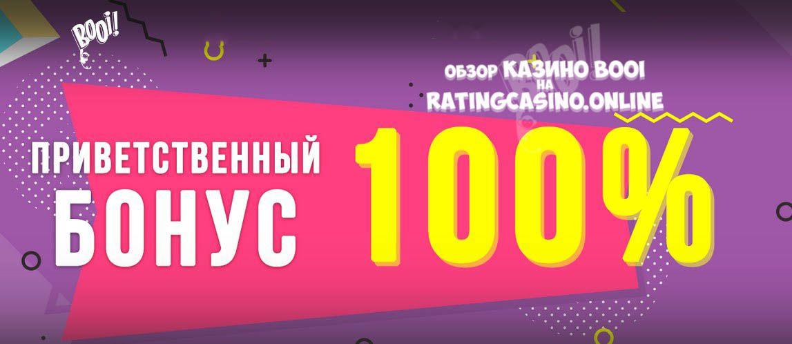 Онлайн казино бонус при регистрации 100 игра обезьяна бесплатно казино