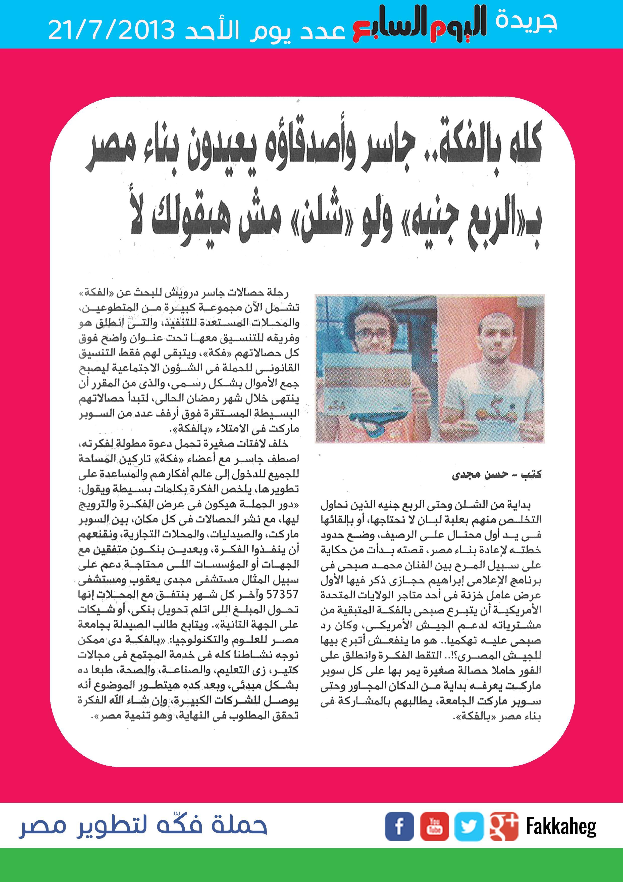مقال رائع للصحفي حسن مجدي في جريدة اليوم السابع عن حملة فكه بتاريخ يوم الأحد 21 7 2013 Word Search Puzzle Words Organization