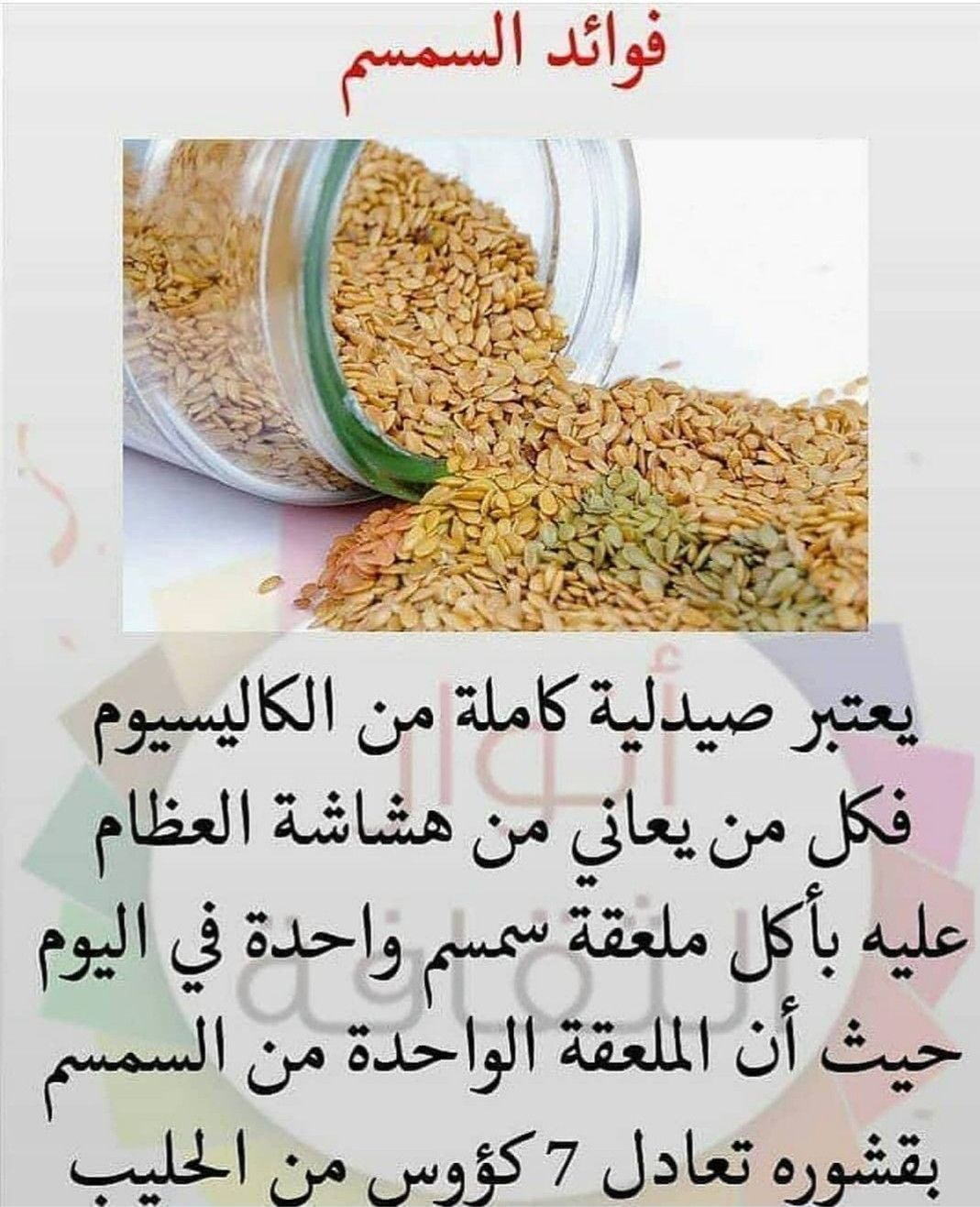 Pin By Souad On الاعشاب Health Food Health Facts Food Health Fitness Nutrition
