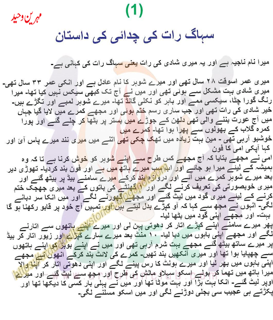gay sex stories real in urdu
