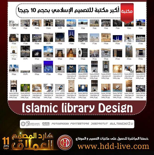 Pin By هجر القرآن خ سران On تحميل مجانا من شترستوك Shutterstock Free Design Bland Photoshop