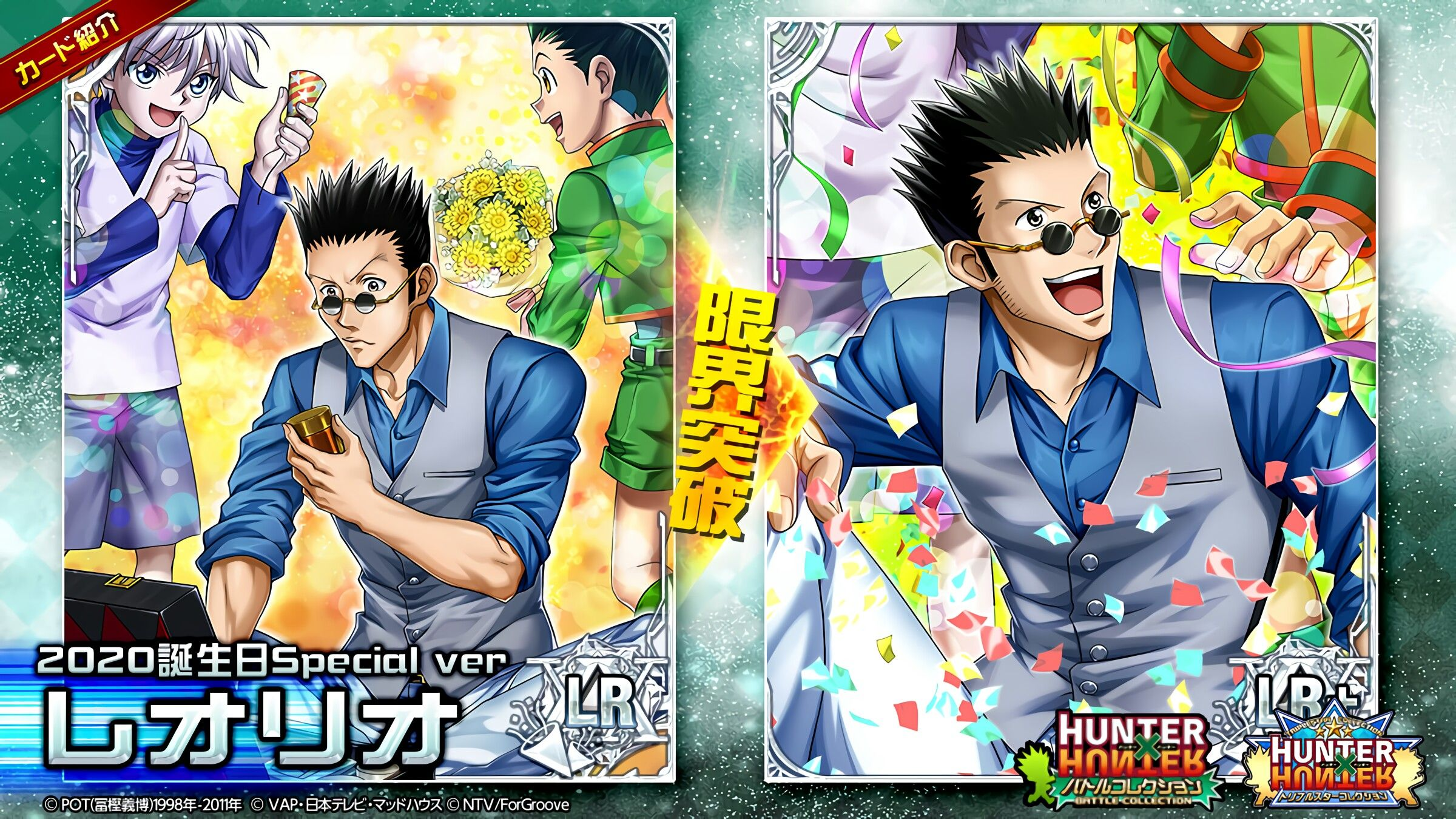Happy Birthday Leorio 2020 Hunter X Hunter Hxh Mobage Cards レオリオ生誕祭2020 Hunter X Hunter Knight In Shining Armor Anime