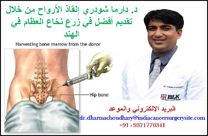 د دارما شودري أفضل جراح زراعة نخاع العظام في الهند Bone Marrow Hip Bones Oncologists