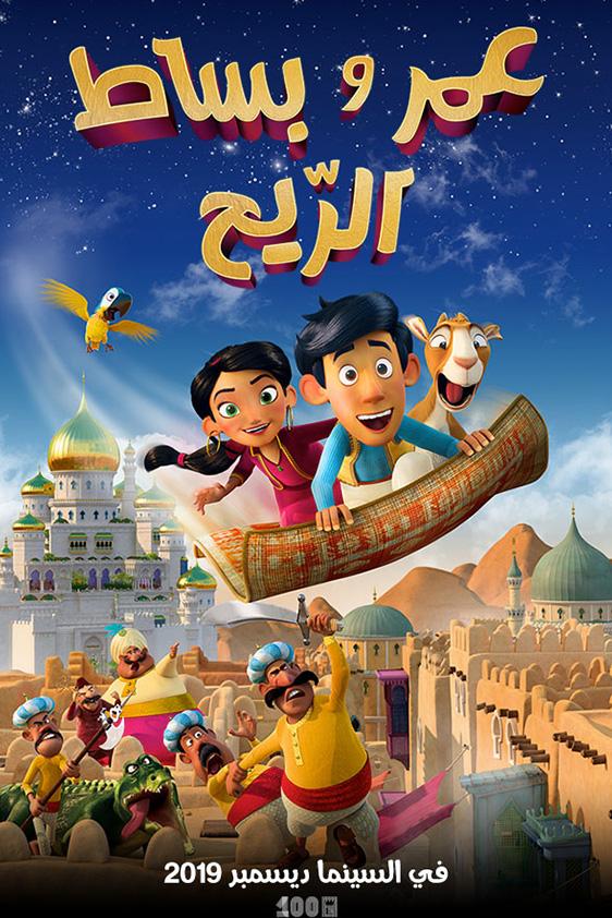 Up And Away Aka Omar W Besaat Elree7 Cartoon Movies Movie Showtimes Grand Cinema