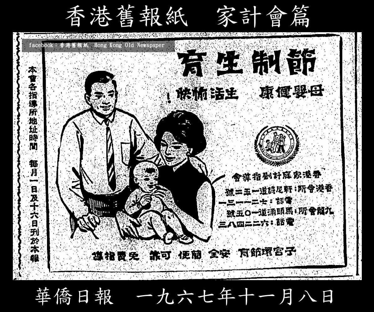 1967年11月8日香港家計會廣告 華僑日報 Hong Kong Family Planning Association Overseas Chinese Daily News Hong Kong 8 November 1967 Hong Kong Old Newspaper Kong