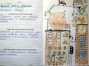 готовый читательский дневник 9 класс