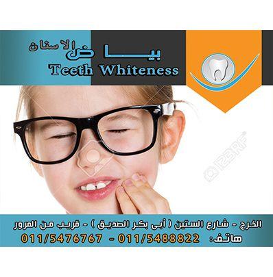 الاهمال في الاهتمام بالاسنان عدم الانتظام في تنظيف الأسنان و خصوصا قبل النوم يلعب دور كبير و مهم في اضعاف الأسنان بالاضافة الى أمرا Teeth Square Glass Glass