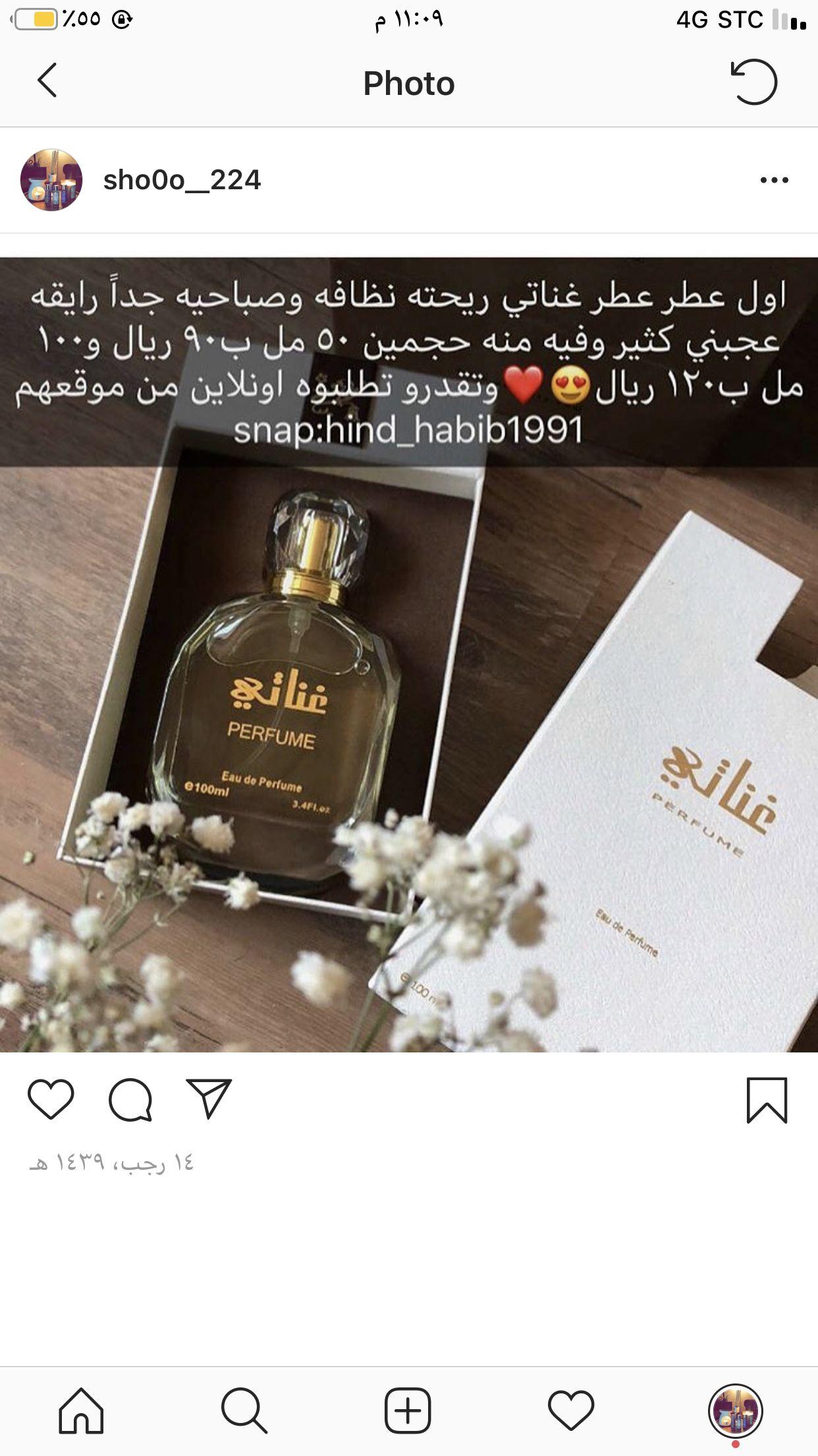 Pin By Yosha On عطورات Fragrance Flask Phone Wallpaper